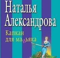 Наталья Александрова «Капкан для маньяка»