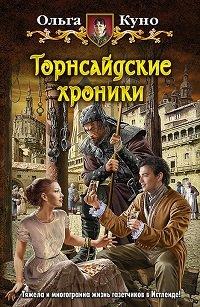Ольга Куно «Торнсайдские хроники»