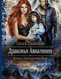 Ольга Пашнина «Драконьи Авиалинии»