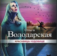 Ольга Володарская «Красавица-чудовище»