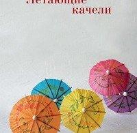 Виктория Токарева «Летающие качели (сборник)»