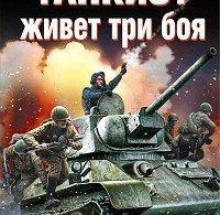 Юрий Корчевский «Танкист живет три боя. Дуэль с «Тиграми»»