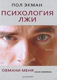 """Купить книгу Пола Экмана """"Психология лжи. Обмани меня если сможешь"""