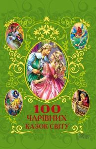 «100 чарівних казок світу» Афанасий Фрезер