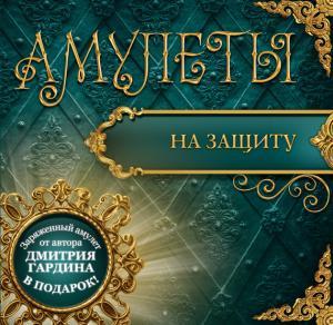 «Амулеты на защиту – Амулеты-обереги» Дмитрий Гардин
