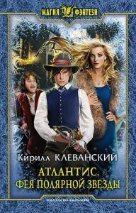 «Атлантис. Фея Полярной Звезды» Кирилл Клеванский