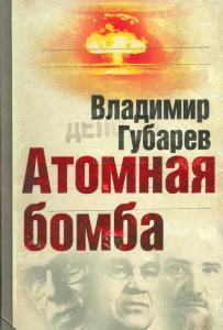 «Атомная бомба» Владимир Губарев