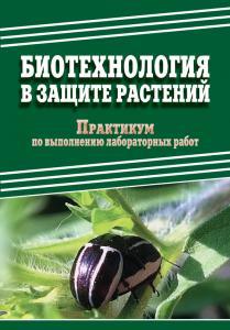 «Биотехнология в защите растений.