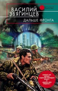 «Дальше фронта» Василий Звягинцев