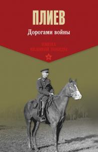 «Дорогами войны» Исса Плиев