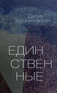 «Единственные» Далия Трускиновская