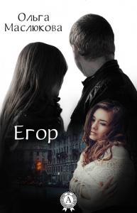 «Егор» Ольга Маслюкова