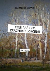 «Ещё раз про Красного Воробья» Дмитрий Волчек