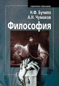 «Философия» Александр Чумаков, Нина Бучило