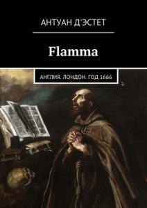 «Flamma» Антуан д'Эстет