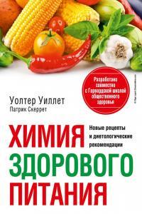 «Химия здорового питания» Уолтер Уиллет, Патрик Скеррет