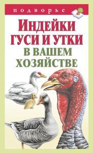 «Индейки, гуси и утки в вашем хозяйстве» Тамара Мороз