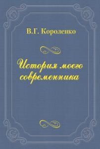 «История моего современника» Владимир Короленко