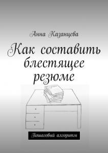 «Как составить блестящее резюме» Анна Казанцева