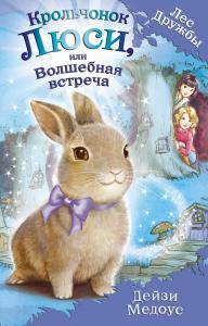 «Крольчонок Люси, или Волшебная встреча» Дейзи Медоус