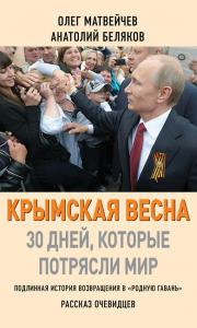 «Крымская весна. 30 дней, которые потрясли мир» Олег Матвейчев, Анатолий Беляков