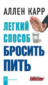 «Легкий способ бросить пить» Аллен Карр