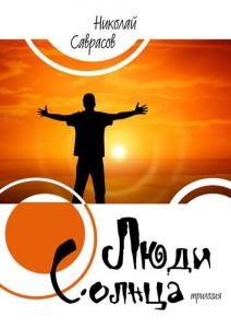 «Люди Солнца» Николай Саврасов