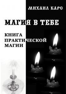 «Магия втебе» Михаил Карс