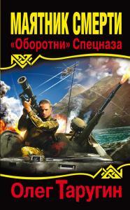 «Маятник Смерти. «Оборотни» Спецназа» Олег Таругин