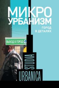 «Микроурбанизм. Город в деталях» Коллектив авторов