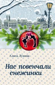 «Нас повенчали снежинки» Алиса Лунина