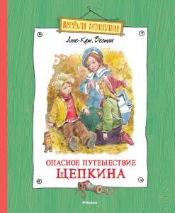 «Опасное путешествие Щепкина» Анне-Катрине Вестли