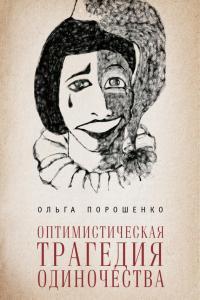 «Оптимистическая трагедия одиночества» Ольга Порошенко