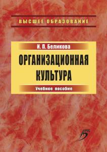 «Организационная культура. Учебное пособие» Ирина Беликова
