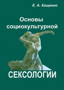 «Основы социокультурной сексологии» Евгений Кащенко