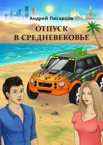 «Отпуск в Средневековье» Андрей Писарцов