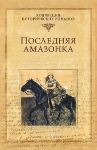 «Последняя амазонка» Александр Майборода