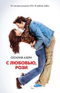 «С любовью, Рози» Сесилия Ахерн