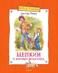 «Щепкин и красный велосипед» Анне-Катрине Вестли