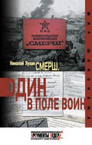«СМЕРШ. Один в поле воин» Николай Лузан