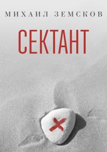 «Сектант» Михаил Земсков