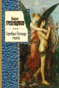 «Серебро Господа моего» Борис Гребенщиков