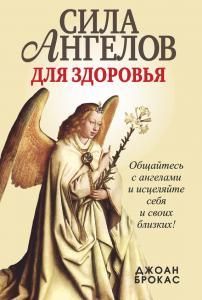 «Сила ангелов для здоровья» Джоан Брокас