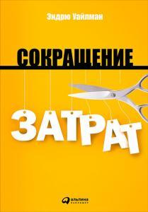 «Сокращение затрат» Эндрю Уайлман