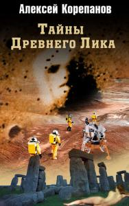 «Тайны Древнего Лика» Алексей Корепанов