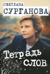 «Тетрадь слов» Светлана Сурганова