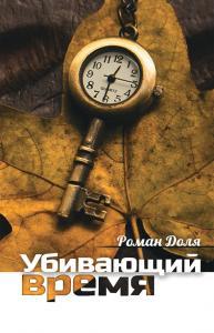 «Убивающий время. Практика разрушения подсознания» Роман Доля
