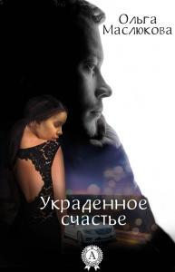«Украденное счастье» Ольга Маслюкова