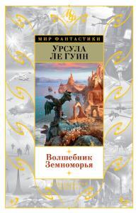 «Волшебник Земноморья (сборник)» Урсула Ле Гуин