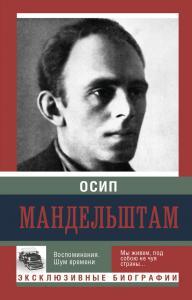 «Воспоминания. Шум времени» Осип Мандельштам, М. Николаева